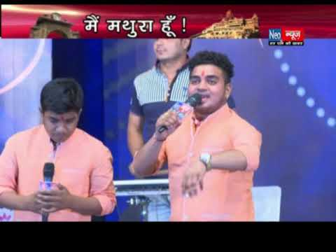 Main Mathura Hun Exclusive Show   Hemant Brijwasi & Brothers