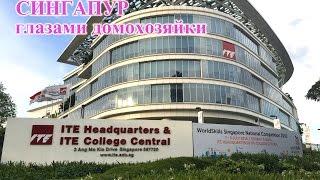 Серия 9 Сингапурский политехнический институт