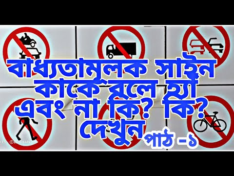 বাধ্যতামূলক সাইন কাকে বলে?/What is a mandatory sign?