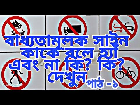 বাধ্যতামূলক সাইন কাকে বলে?/What is a mandatory sign?