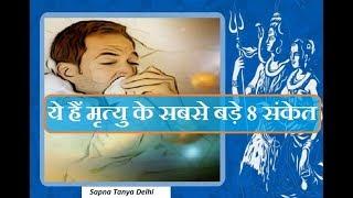 भगवान शिव ने माता पार्वती को बताए थे मृत्यु के ये 8 महत्वपूर्ण संकेत