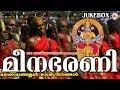 Download മീനഭരണി സ്പെഷ്യല് ഗാനങ്ങള് | Kodungallur Bharanipattukal | Hindu Devotional Songs Malayalam MP3 song and Music Video