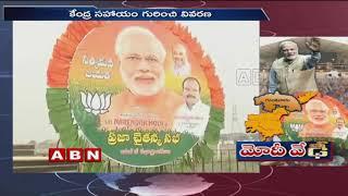 PM Modi to visit Guntur Today | Modi Guntur Tour Schedule | ABN Telugu