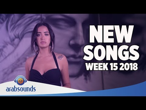 10 New Arabic Songs You Should Hear! (Week 15 2018)