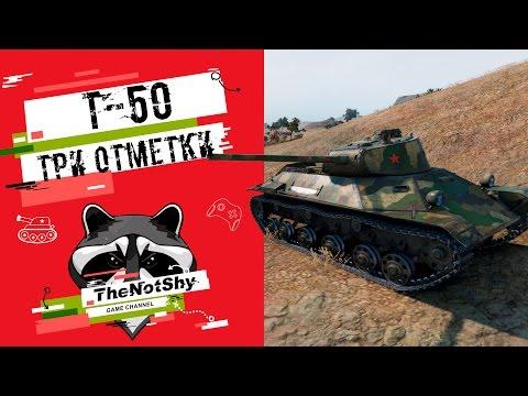 Т-50 - Три Отметки | TheNotShy | Гайд | Мастер | World Of Tanks
