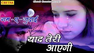 सबसे दर्द भरा गीत 2017 याद तेरी आएगी yaad teri aayegi pyar mohabbat hindi sad songs