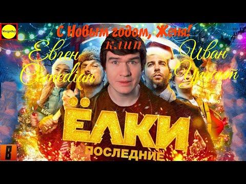 Ёлки Последние - Badcomedian и Иван Ургант друзья! (С Новым годом!)