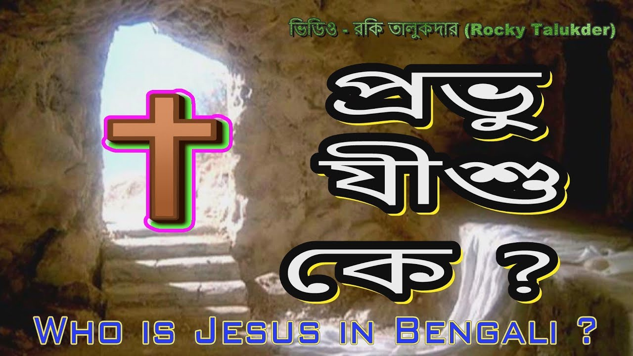 Who is Jesus Bengali প্রভু যীশু কে ?  Bangla Christian Video | Rocky Talukder