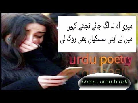 2 Line Shayari Urdu Ghazals SMS, Two Line Shayari, SMS WhatsApp Status Urdu Poetry Sad 2019