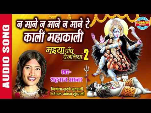 NA MANE NA MANE - न माने न माने - SHAHNAZ AKHTAR - Ajaz Khan - Lord Durga