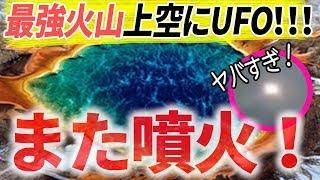 【2018年予言】災害予知するUFO⁈大噴火の前兆⁉︎巨大火山上空で撮影された未確認飛行物体が意味するものとは?!…Unknownworld