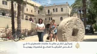 نقل ملكية عقارات فلسطينية في القدس لليهود