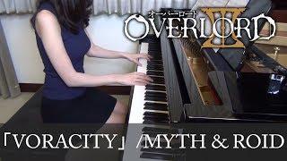 オーバーロードⅢ OP VORACITY MYTH & ROID OVERLORD Ⅲ [ピアノ]