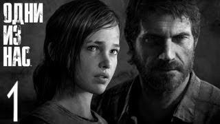 Прохождение Одни из нас (The Last of Us) - Часть 1 Пролог