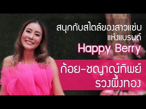 [Celeb Online] สนุกกับสไตล์ของสาวแซ่บแห่งแบรนด์ Happy Berry ก้อย ชญาณ์ทิพย์ รวงผึ้งทอง