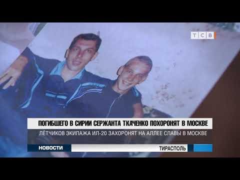 Смотреть Погибшего в Сирии сержанта Ткаченко похоронят в Москве онлайн