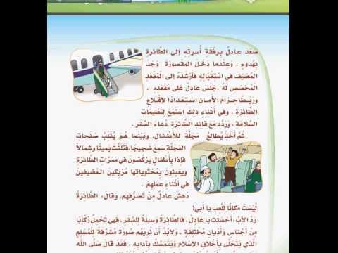 كتاب لغتي الصف الثالث الابتدائي الترم الثاني