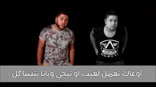 الدخلاويه | مهرجان ولاد رزق (اسود الارض) | بالكلمات