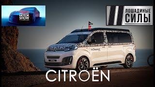 Новинки От Citroen. Женевский Автосалон 2019