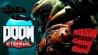 #NikitosGameShow #Обзоры #Трейлеры                 Полный  обзор Doom eternal