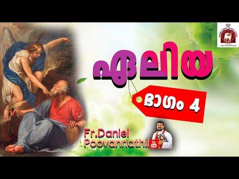 FR Daniel Poovannathil. Elijah Part 4.  2018 July 22 Saturday