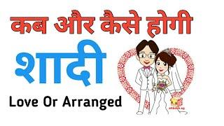 शादी कब ? और कैसे होगी ? || Love Ya Arranged