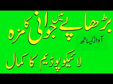 Health tips urdu by Dr.arshad/مردانہ کمزوری کا علاج /mardana kamzori ka ilaj