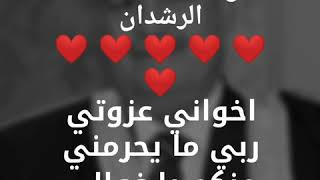 اخواني عزوتي وسندي الله يطول بعمركم يا غوالي Youtube