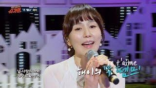 [재석팀] 슈가송 해이 '주 뗌므' ♪ 슈가맨 21회