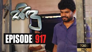 Sidu | Episode 917 11th February 2020 Thumbnail