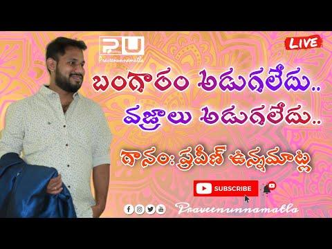 bangaram adugaledu mp3 song
