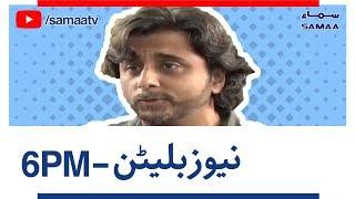 News Bulletin   6PM   SAMAA TV   Sep 25, 2018