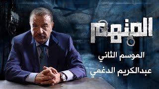 عبد الكريم الدغمي