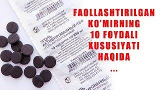 Фаоллаштирилган Кумирнинг 10 Фойдали Хусусияти !!!