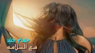 اجمل اغاني 2013 حسام جنيد ـ مع السلامه Husam Jneed