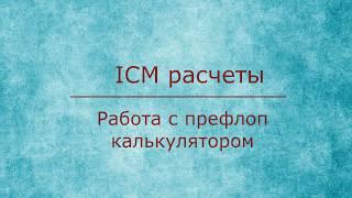 Работа с префлоп калькулятором - расчеты в ICM режиме
