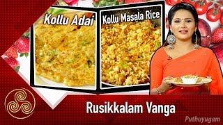 Rusikkalam Vanga - Puthuyugam TV Show
