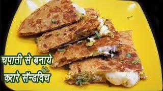 बचे हुए रोटी  से बनाये जबरदस्त नाश्ता  | Crispy Roti (Chapati)  Sandwich | MadhurasRecipe | Ep - 81