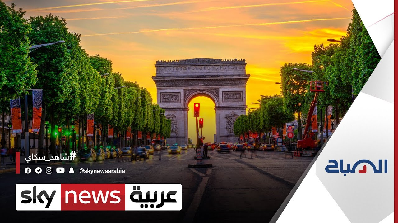 قوس النصر يُغلَّف بالكامل في عرض فني يستمر 16 يوما | #الصباح