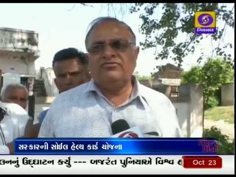 333. Aravalli District farmers getting the benefits of Soil Health Card Scheme | GR Gujarati