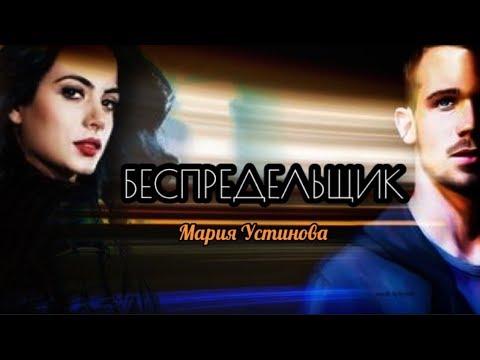 «БЕСПРЕДЕЛЬЩИК» // Мария Устинова