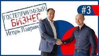 Смотреть видео Гостеприимный бизнес в Москве. Игорь Лаврик. онлайн