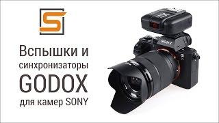 StrobiusREVIEW | Godox X1T-S, TT685S, TT600, AD360II, AD600BM и AD600B TTL на Sony(, 2016-08-04T12:17:58.000Z)