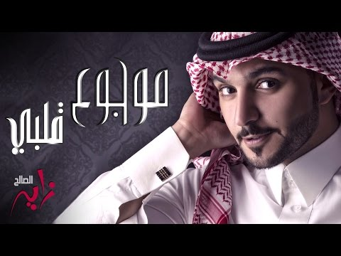 Download #زايد الصالح - موجوع قلبي النسخة الأصلية | جلسة 2015 Mp4 baru