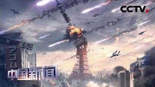 [中国新闻] 上海国际电影节 《流浪地球》之后 市场期待怎样的科幻片?  CCTV中文国际