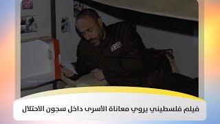 فيلم فلسطيني يروي معاناة الأسرى داخل سجون الاحتلال