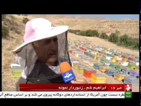 Iran Mahabad county, Organic Honey & Honey packaging عسل ارگانيك و بسته بندي عسل مهاباد ايران