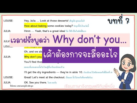 Why don't you แปลว่าอะไร - เรียนบทสนทนาภาษาอังกฤษฟรีบทที่ 7