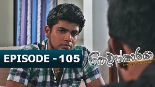 Hithuwakkaraya | Episode 105 | 23rd February 2018 Thumbnail