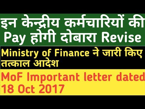 Refixation of Pay of Central Government Employees, MoF letter Dtd 18.10.2017